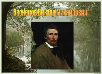 Знаменитого русского художника
